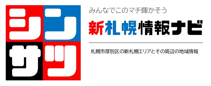 新札幌情報ナビ